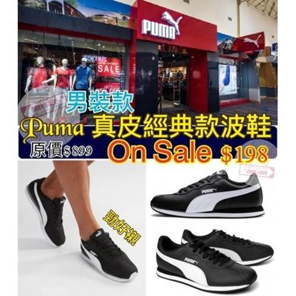 Picture of Puma 男裝經典真皮波鞋 黑色