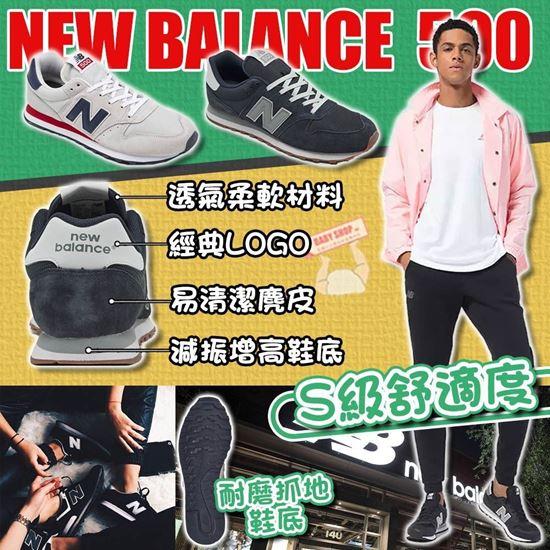 圖片 **貨品已截單**A P4U 1中: New Balance 男鞋休閒運動鞋