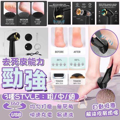 圖片 A P4U 1中: Coco Skin 電動護理磨腳機