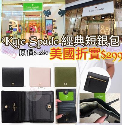Picture of Kate Spade 三摺短銀包