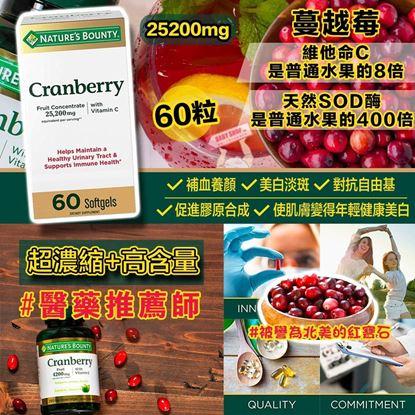 圖片 *貨品已截單* A P4U 1中: Cranberry 蔓越莓维他命C 60粒