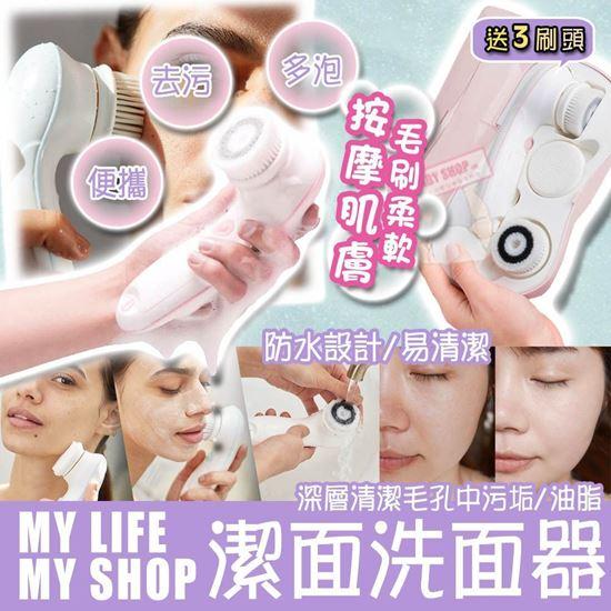圖片 *貨品已截單* A P4U 1中: My Life My Shop Ultimate Spin 洗面神器