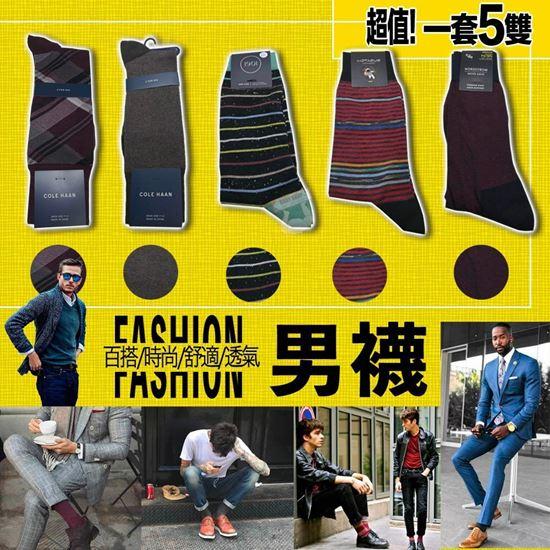 圖片 A P4U 1中: 時尚男襪 一套5雙
