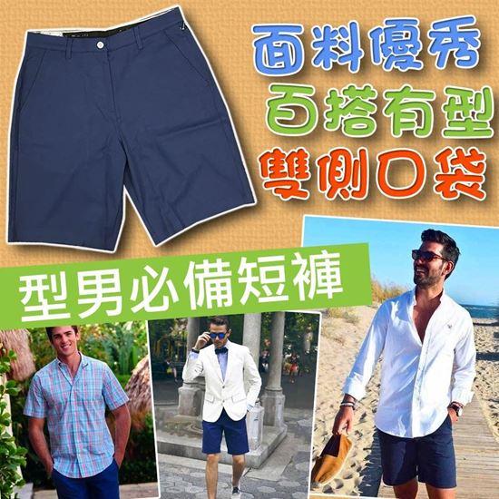 圖片 A P4U 1中: Kirkland 男裝深藍短褲 Size: 32