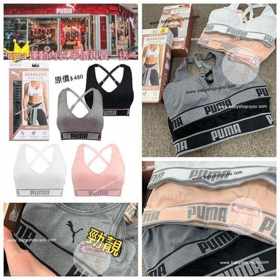圖片 Puma Seamless 1套2件女裝運動內衣 (顏色隨機)