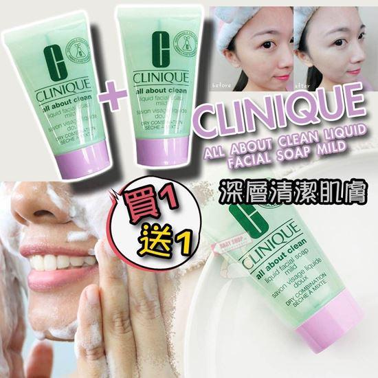 圖片 *貨品已截單* A P4U 3中: Clinique 深層清潔洗面奶(買一送一)