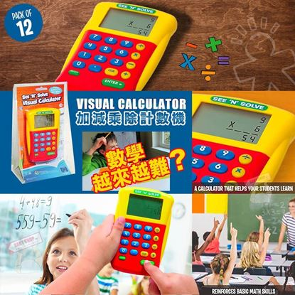 圖片 Visual Calculator 加減乘除計數機