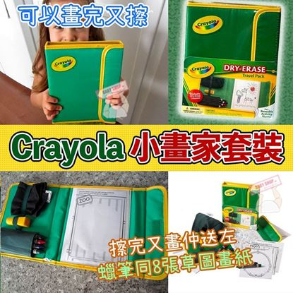 Picture of Crayola Dry-Erase Travel Pack