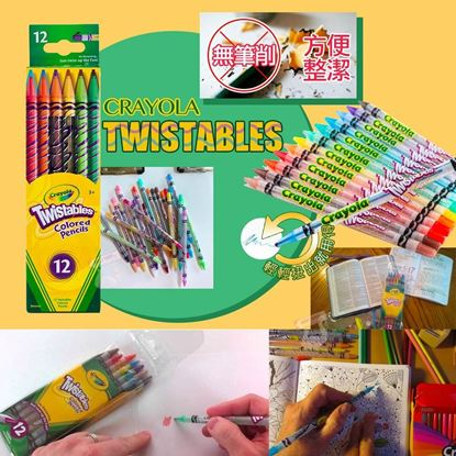 Picture of Crayola Twistables 12支裝免刨木顏色筆