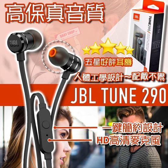 圖片 **貨品已截單**A P4U 1中: JBL TUNE 290 高性能耳道式耳機