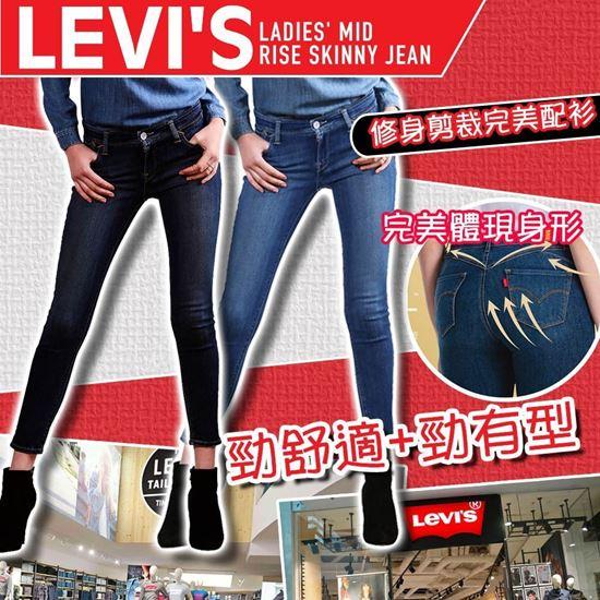 圖片 **貨品已截單**A P4U 1中: Levis 女裝中腰緊身牛仔褲