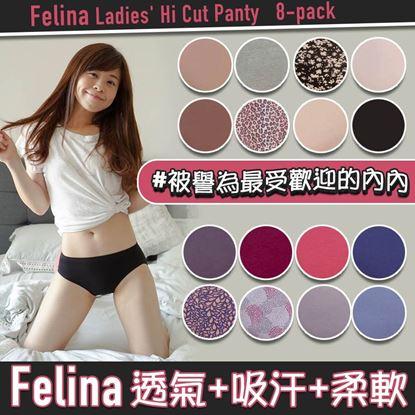 圖片 **貨品已截單**A P4U 1中: Felina 一套8條女裝無痕內褲(顏色隨機)