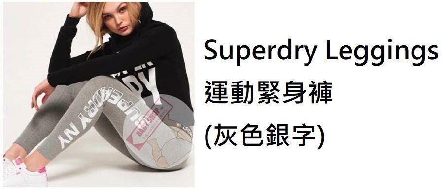 圖片 Superdry Leggings 運動緊身褲