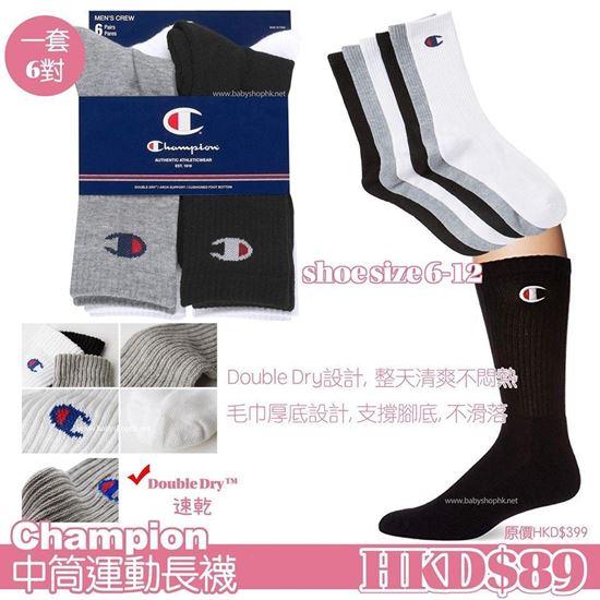 圖片 Champion 男裝混色運動中筒襪 (1套6對)