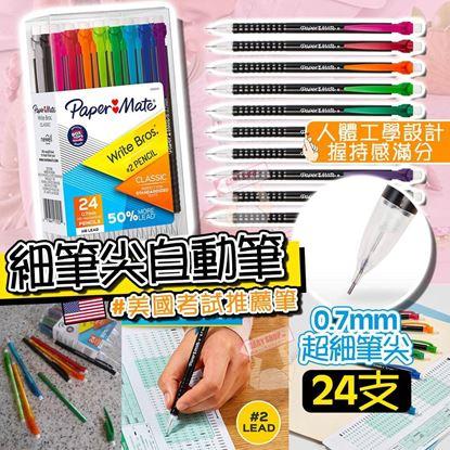 圖片 **貨品已截單**A P4U 1底: Paper Mate 鉛芯筆 0.7mm (一盒24支)