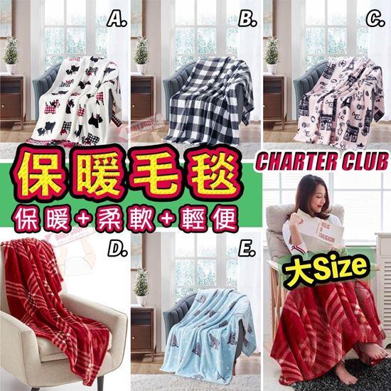 圖片 *貨品已截單* A P4U 1底: Charter Club 珊瑚絨毛毯