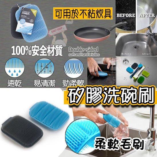 圖片 A P4U 1中: Joseph Joseph 1套2個矽膠洗碗刷 灰藍色