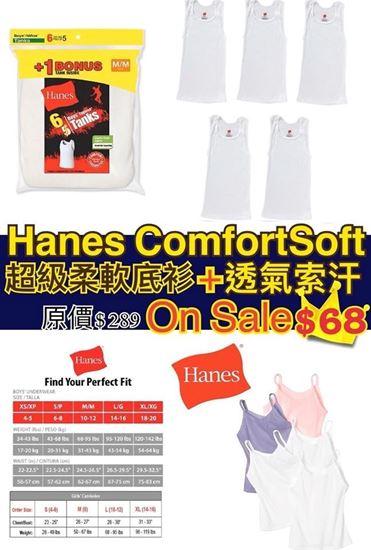 圖片 Hanes 男童背心底衫 (1套5件)