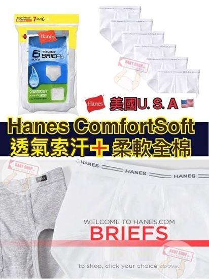 圖片 Hanes 男童全白色內褲 (1套7件)