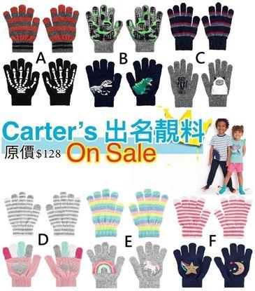 圖片 Carters 1套2對童裝手套 (款式隨機) 8-14T