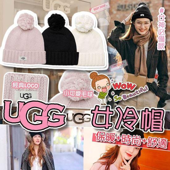 圖片 **貨品已截單**A P4U 1底: UGG 女裝冷帽