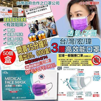 圖片 *貨品已截單* A P4U 12頭: 台灣1盒50個醫用口罩(水晶紫)