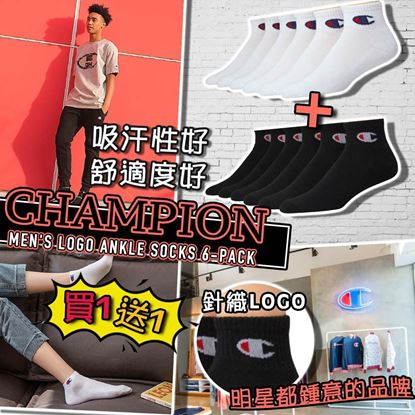 Picture of *貨品已截單* A P4U 1底: champion 一套6對男裝運動中筒襪(買一送一)