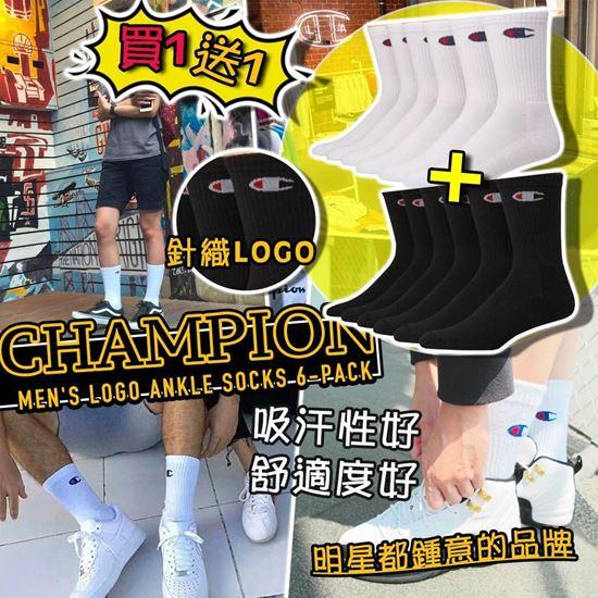 圖片 *貨品已截單* A P4U 1底: Champion 1套6對男裝運動長襪(買一送一)