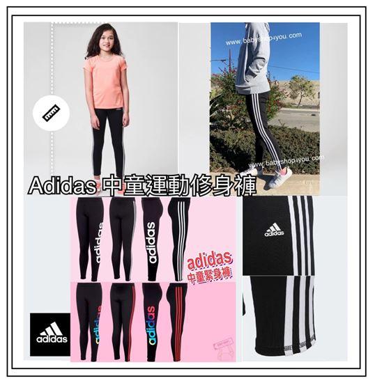 圖片 Adidas 中童運動修身褲