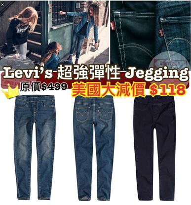 Picture of Levis Leggings 橡筋牛仔褲