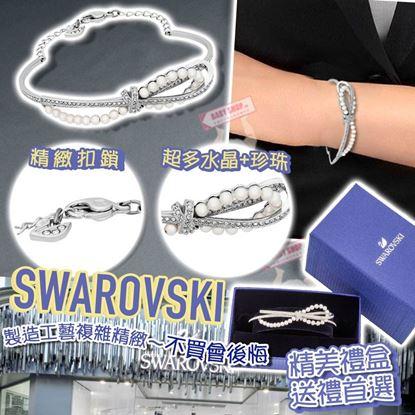 Picture of *貨品已截單* A P4U 12底: SWAROVSKI Leonore 水晶珍珠手鐲