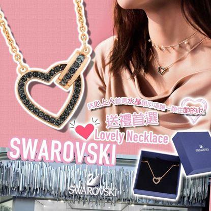 Picture of *貨品已截單* A P4U 12底: SWAROVSKI Lovely 心形頸鏈