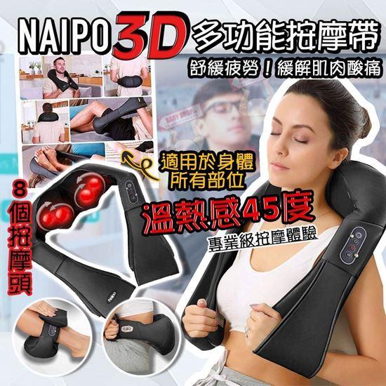 圖片 **貨品已截單**A P4U 12底: Naipo MGS-150D 肩頸加熱揉捏按摩器