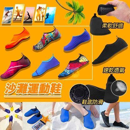 Picture of 沙灘鞋男女防滑潛水襪 顏色隨機