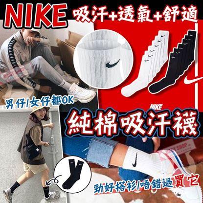 圖片 **貨品已截單**A P4U 1底: Nike 1套6對運動長襪