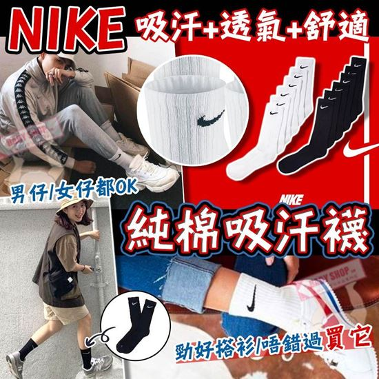 Picture of **貨品已截單**A P4U 1底: Nike 1套6對運動長襪