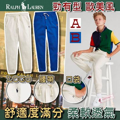 Picture of *貨品已截單* A P4U 空運: Ralph Lauren Jogger 中童全棉長褲