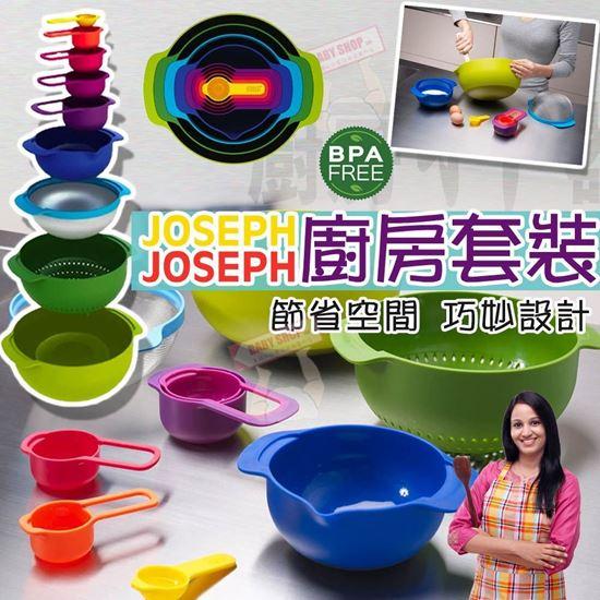 圖片 *貨品已截單* A P4U 1底: Joseph Joseph 彩虹9件套廚具用品套裝