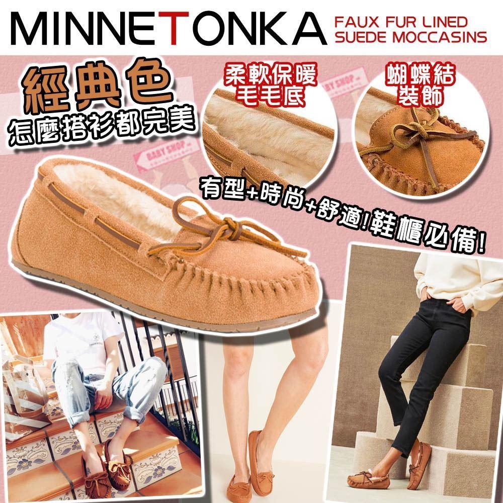 圖片 **貨品已截單**A P4U 2中: MINNETONKA Lined 女裝內毛豆豆鞋