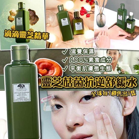 圖片 *貨品已截單* A P4U 2中: Origins 靈芝菇菌抗逆健膚紓緩水 200ml