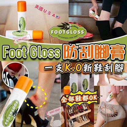 圖片 FootGloss 防刮腳(買一送一)