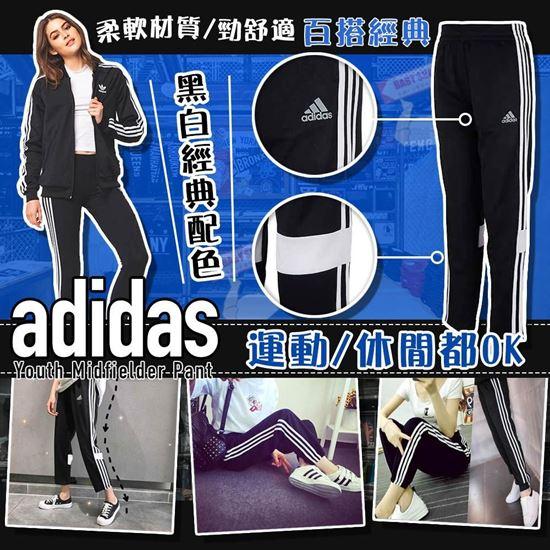 圖片 **貨品已截單**A P4U 2中: Adidas 中童運動褲