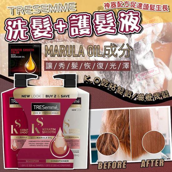 圖片 **貨品已截單**A P4U 2中: TRESemmé Keratin Smooth 角蛋白洗護套裝