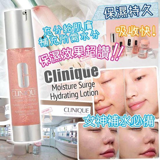 圖片 *貨品已截單* A P4U 2中: Clinique 高效保濕濃縮乳液