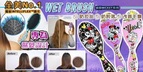 圖片 **貨品已截單**A P4U 2中: Wet Brush 迪士尼米奇系列美髮梳(款式隨機)