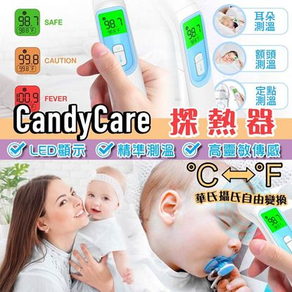Picture of **貨品已截單**A P4U 2中: CandyCare 無接觸三合一電子體溫計
