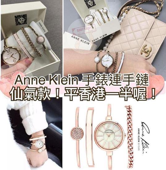 圖片 Anne Klein 手錶連手鏈4件套裝 (珍珠貝殼玫瑰金)