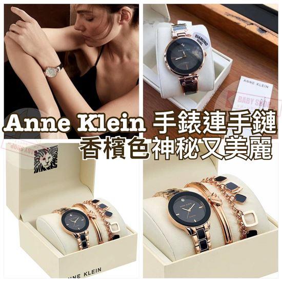 圖片 Anne Klein 手錶連手鏈3件套裝 (香檳金色配黑)