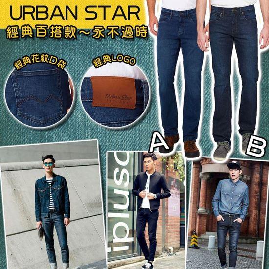 圖片 *貨品已截單* A P4U 2中: Urban Star 男裝牛仔長褲