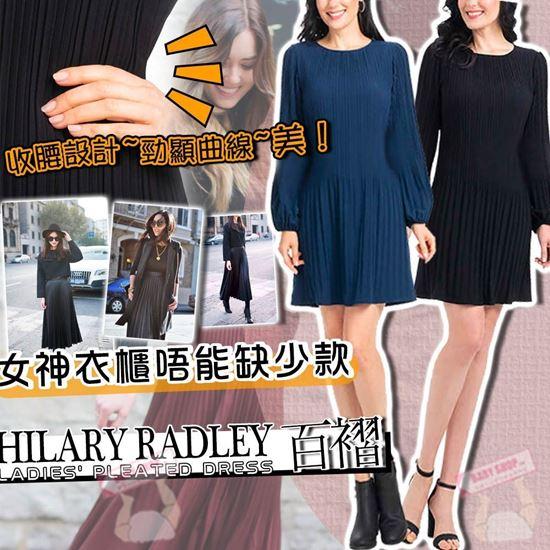 圖片 *貨品已截單* A P4U 2中: Hilary Radley 修身長裙